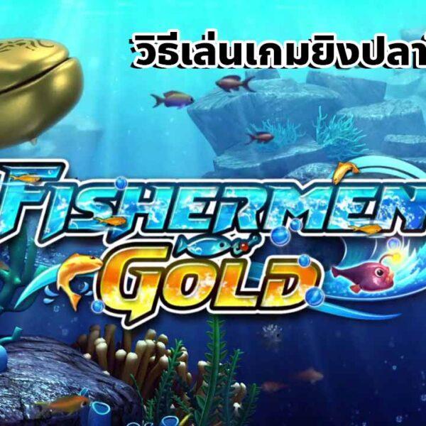 วิธีเล่นเกมยิงปลาให้ได้เงิน
